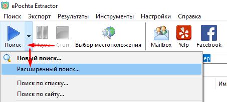 Собрать email адреса