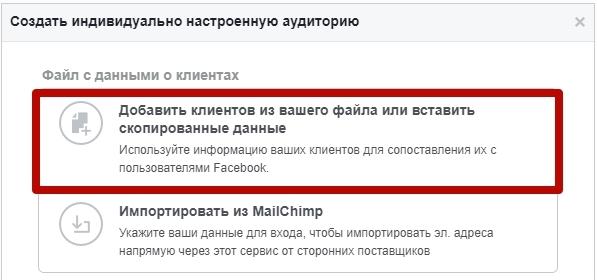 Таргетингаудитории РК в Facbook