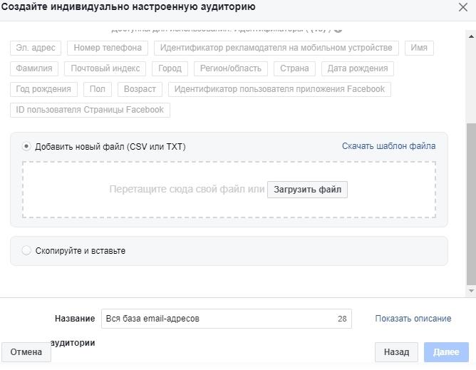 Загрузка списка email в Facebook