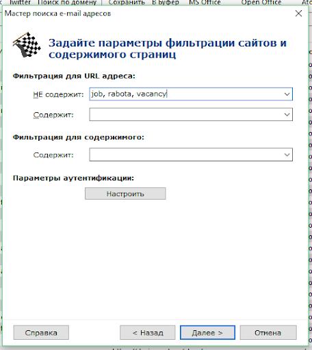 Собрать email адреса по всему миру