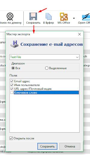 как сохранить базу email