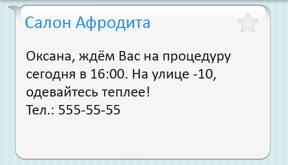 СМС для салона красоты