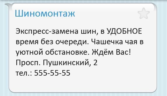 СМС для шиномонтажа
