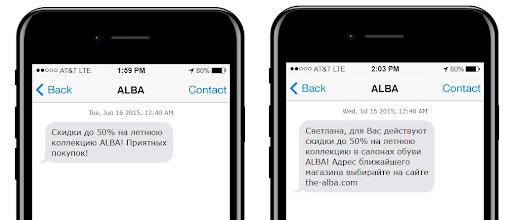 отправка персонализированных СМС уведомлений