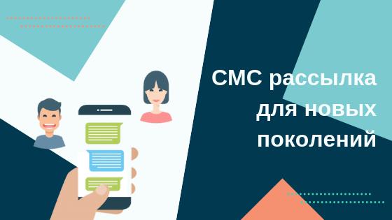 СМС рассылка: Как зацепить миллениалов и центениалов