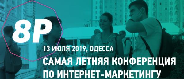 Конференция по интернет маркетингу