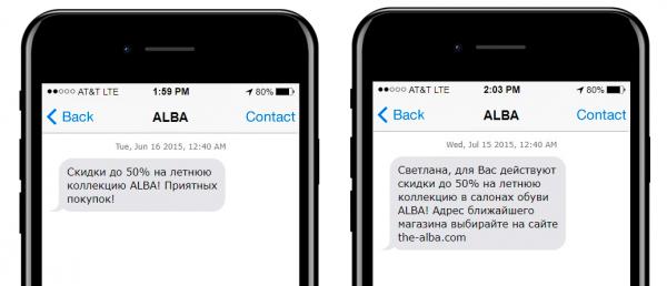СМС маркетинг рассылка