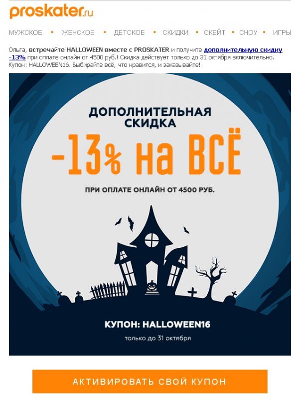 Хэллоуин маркетинг