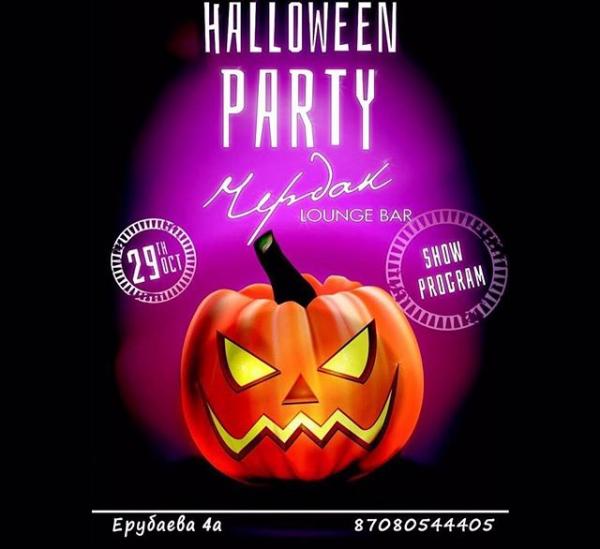 Email приглашение на Хэллоуин