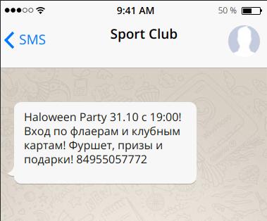 СМС рассылка на Хэллоуин