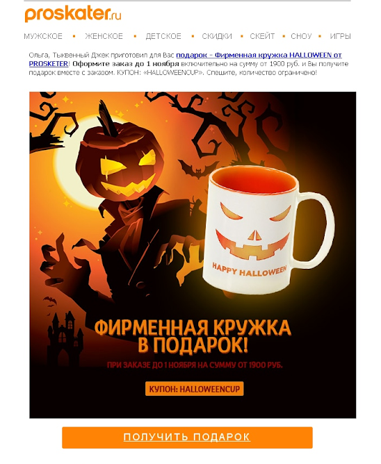 Email на праздник Хэллоуин