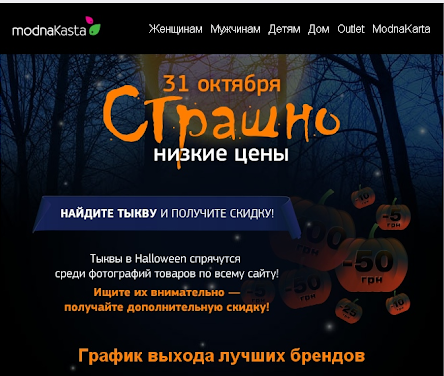 Хэллоуин рассылка на праздник