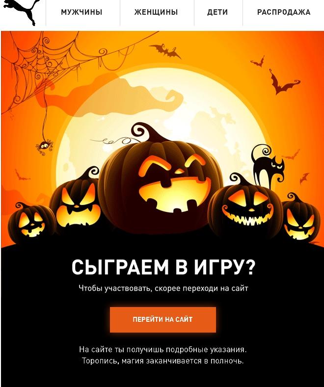 Рассылка от бренда на Хэллоуин