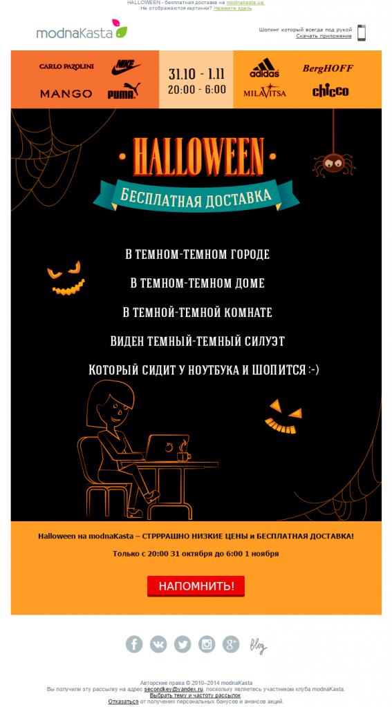 Удачный дизайн рассылки на Хэллоуин