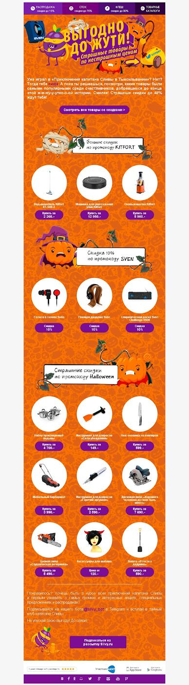 Неудачный дизайн рассылки на Хэллоуин