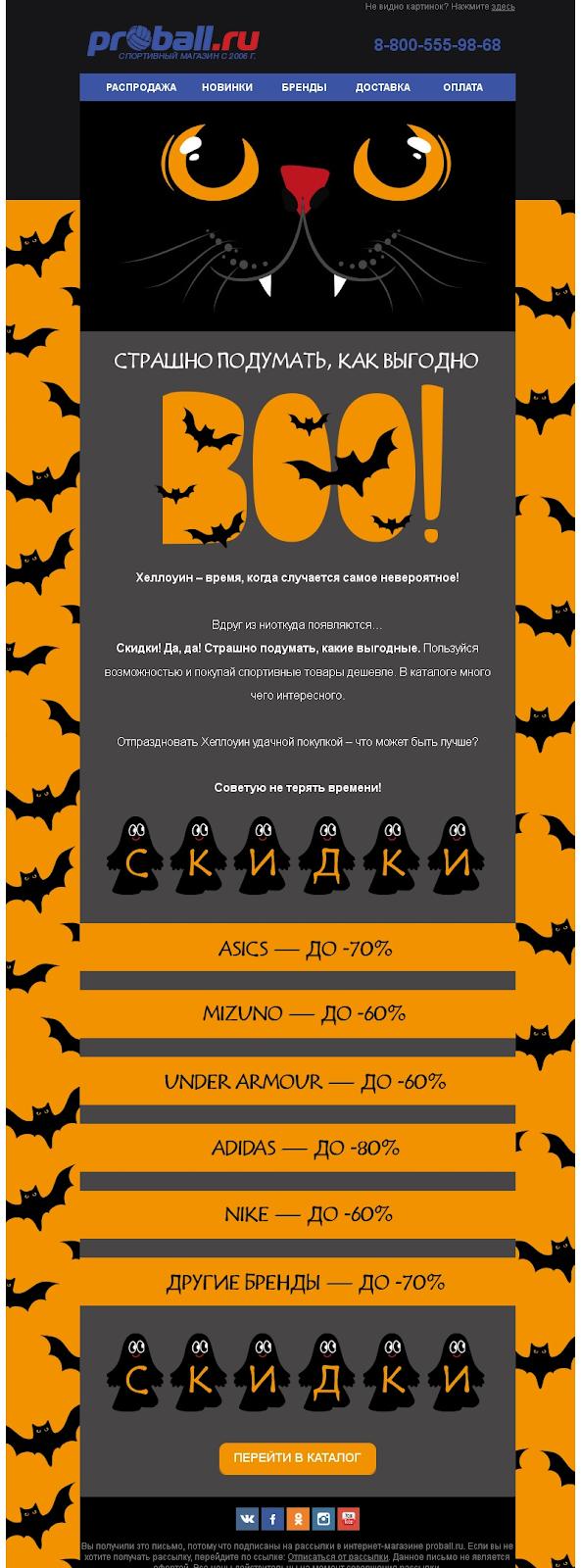 Символы Хэллоуина в дизайне рассылки