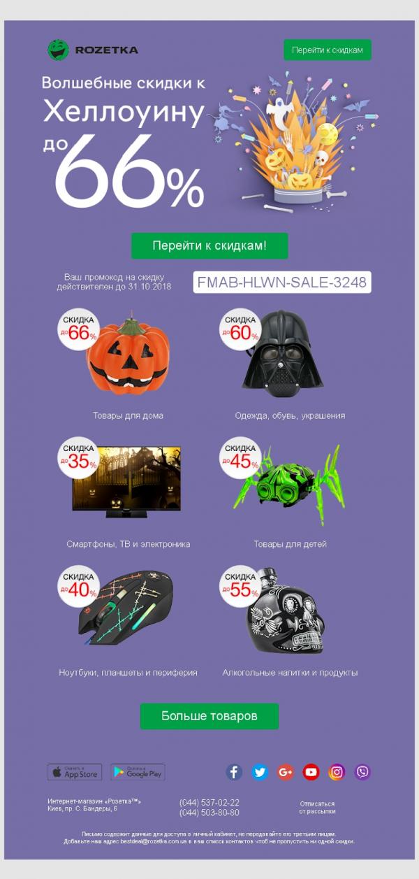 Email рассылка на Хэллоуин