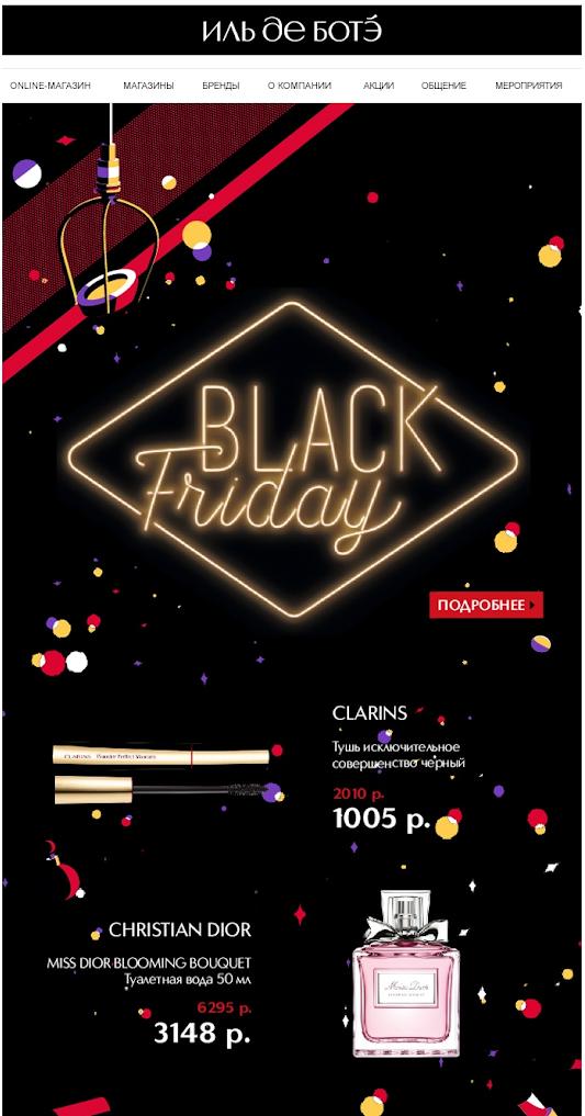 Рекламная email рассылка к Черной Пятнице