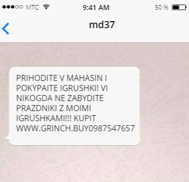 СМС рассылка новогодняя