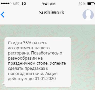 Массовая СМС рассылка