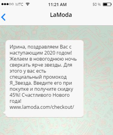 СМС рассылка в праздники