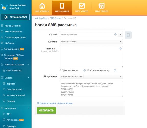 ePochta СМС сервис
