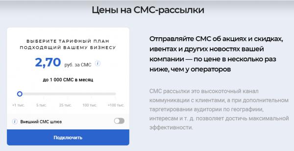 СМС сервисы