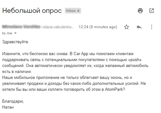 Email маркетинг кейсы