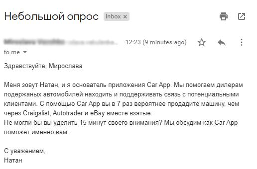Email маркетинг кейс