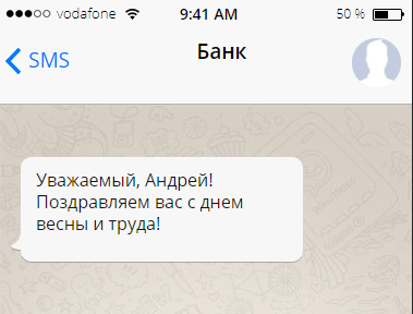 Поздравление с 1 мая СМС