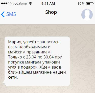 Рекламная СМС кампания на майские