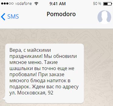 Рекламная СМС рассылка на майские