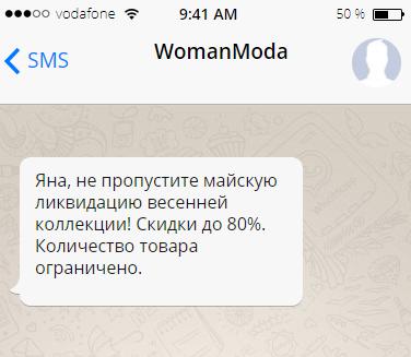 Рекламная СМС в мае