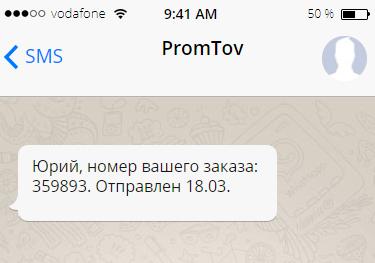 Сервисные СМС в мае