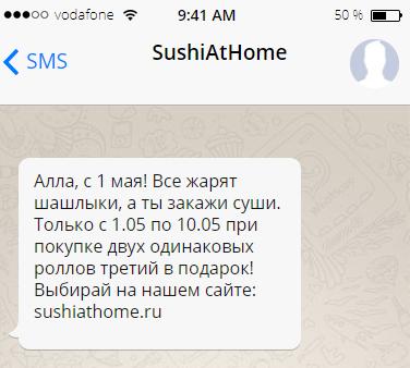 СМС кампания в мае