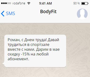 СМС с 1 мая