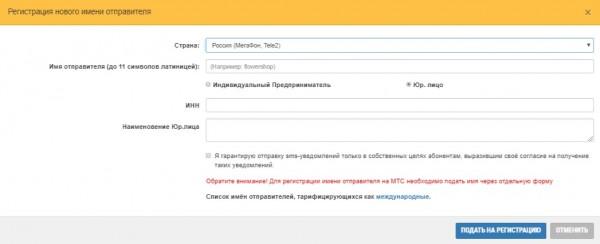 Как зарегистрировать имя отправителя СМС