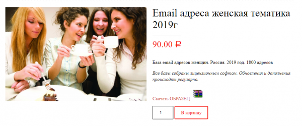 База электронных адресов
