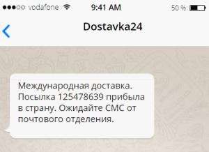 СМС о перемещении посылки
