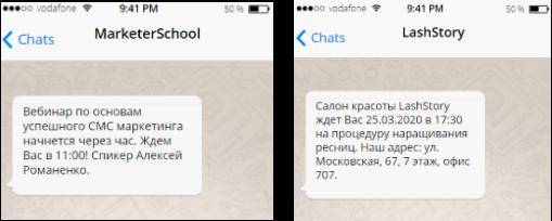 СМС напоминание