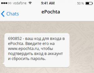 Подтверждения пользователя на сайте ePochta