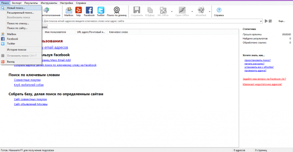 Сбор электронных адресов