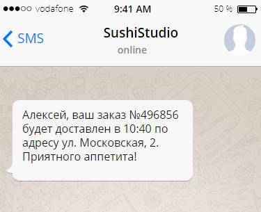 Сервисная СМС рассылка
