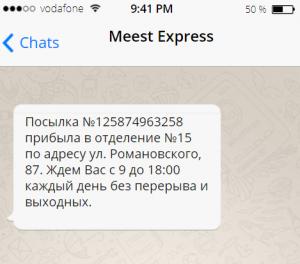 СМС доставка посылки