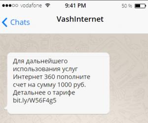СМС от Интернет провайдера