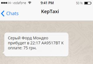СМС о прибытии такси