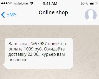 Поводы сделать СМС рассылку