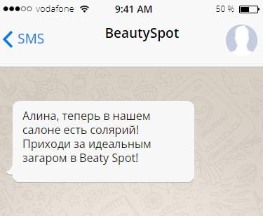 Примеры СМС рассылок для бизнеса