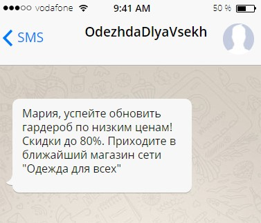 СМС акции