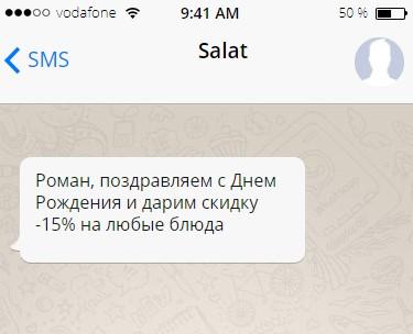 СМС рассылка пример